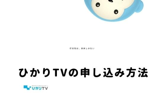 【超まとめ】ひかりTV for NUROの申し込み方法を4stepに分けて解説!