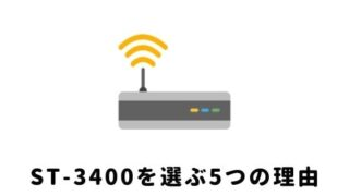ひかりTVのチューナーST-3400を選ぶべき5つの理由