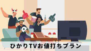 ひかりTVお値うちプランは動画とビデオが見放題!スカパーよりもお得