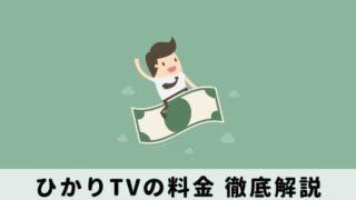 ひかりTVの料金|初期費用から4つのプラン〜解約金まで徹底解説