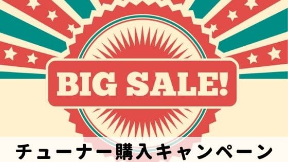 ひかりTVチューナー購入キャンペーン|最大82%割引を見逃すな!