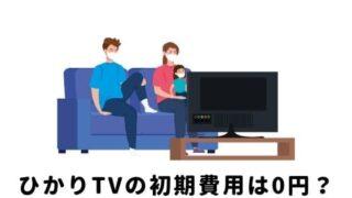 ひかりTVの初期費用は0円?注意したい2つのポイントを詳しく紹介