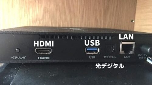 ひかりTVチューナー接続
