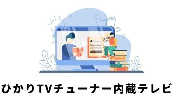 ひかりTVチューナー内蔵テレビ|メーカー別一覧で確認しよう