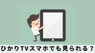 ひかりTVはスマホやiPadでも見られる?料金はいくら?