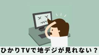 ひかりTV地デジ見れない