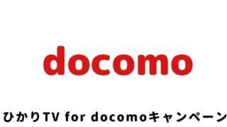 ひかりTV for docomoガイド|ドコモユーザーが入るべき理由を徹底解説