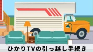 ひかりTVの引っ越し手続きと注意点|光回線の乗り換え方法も解説