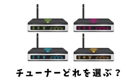 ひかりTV対応チューナーどれを選ぶ?4種類の違いを徹底解説