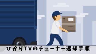 【簡単】ひかりTVのチューナー返却手順と注意点ガイド