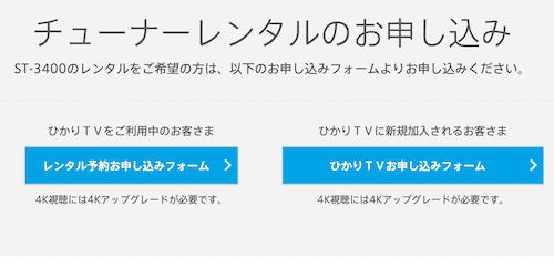ひかりTVのチューナー交換方法|3stepで簡単にできます