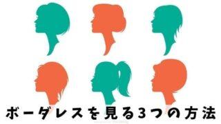 乃木坂46|櫻坂46|日向坂46が登場|ドラマボーダレスを見る3つの方法