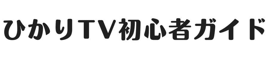 ひかりTVとは